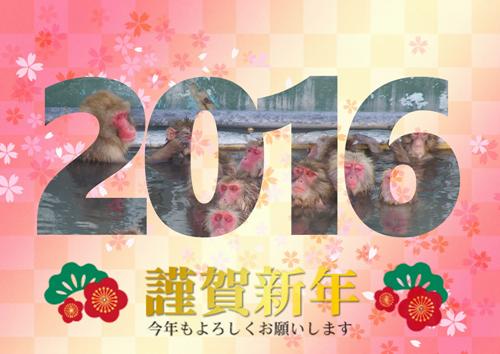 2016ブログ年賀